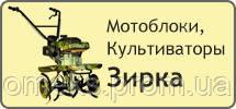 Бензиновые и дизельные мотоблоки, культиваторы Зирка