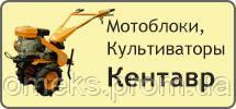 Бензиновые и дизельные мотоблоки, культиваторы Кентавр