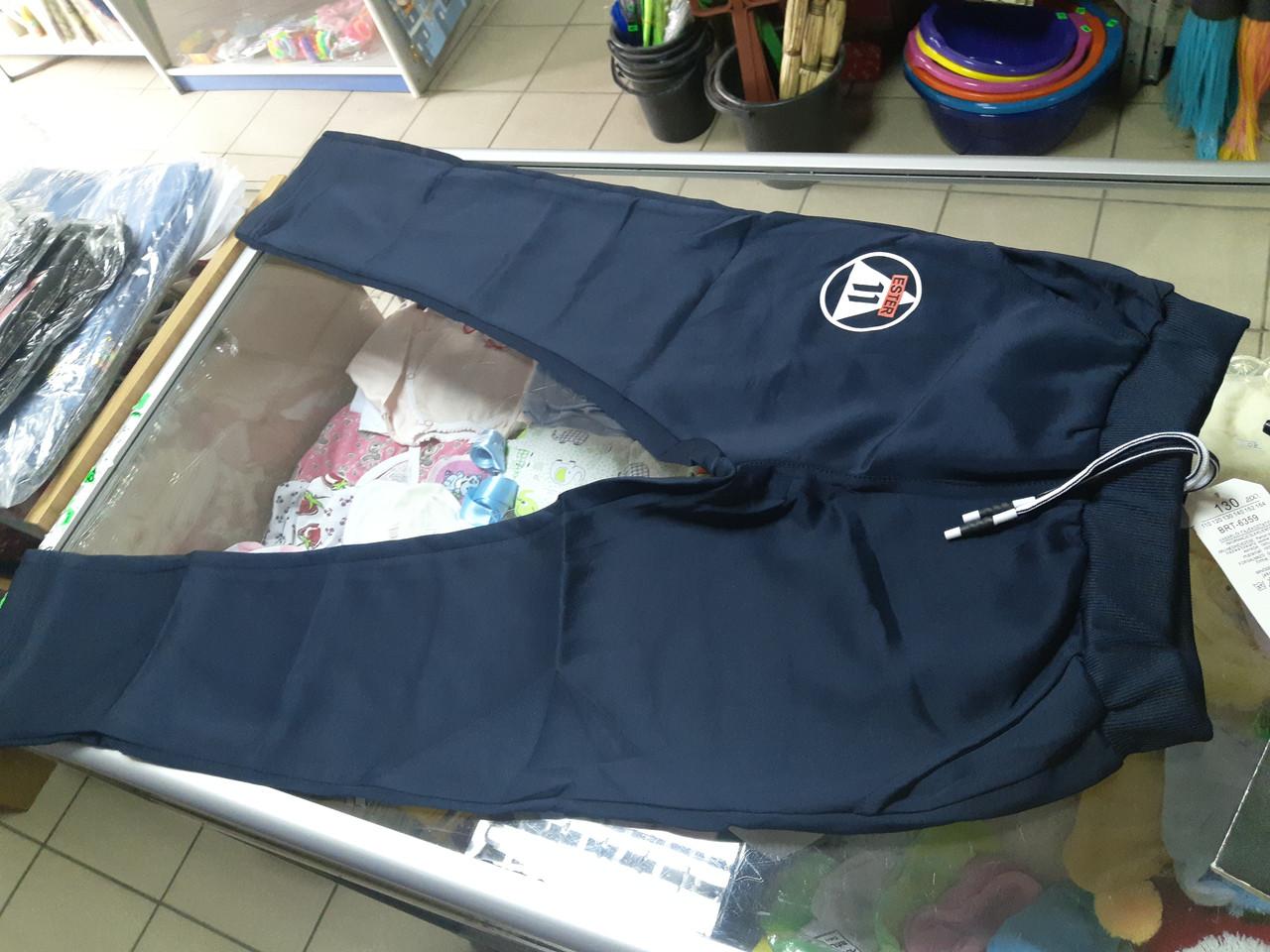 Детские спортивные брюки для мальчика р.116 - 128