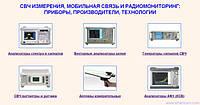 Мобильная связь, Радиомониторинг, СВЧ Измерения