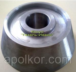 Конус для автомобиля Газель/Iveco (диаметр вала 36, 40 мм)
