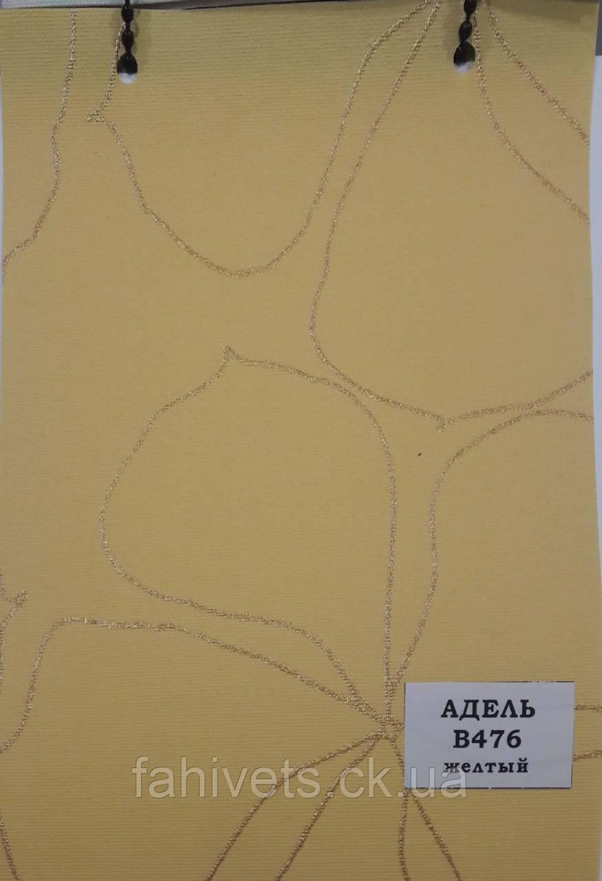 Рулонні штори відкритого типу Aдель (м.кв.) В476