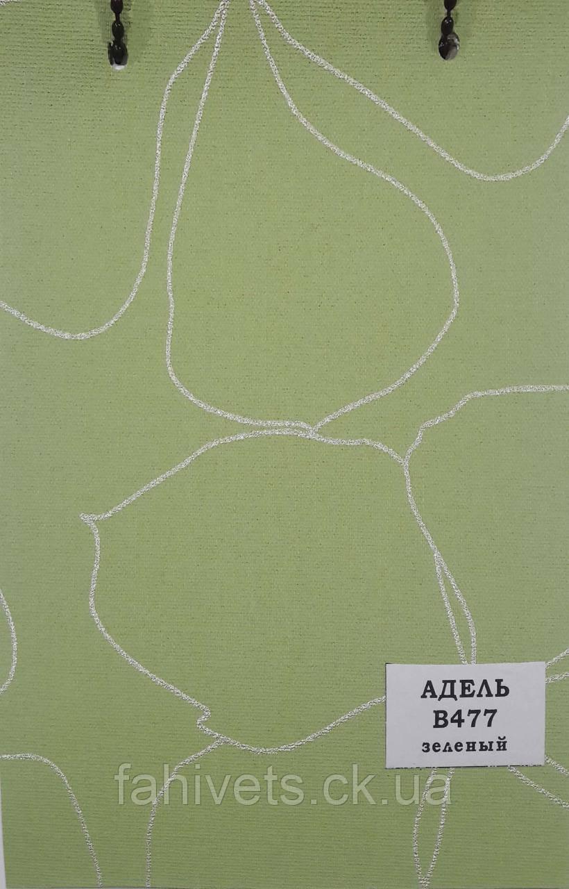Рулонні штори відкритого типу Aдель (м.кв.) В477