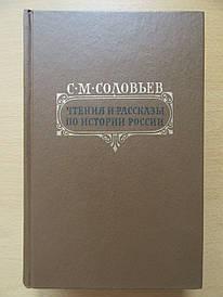 С.М.Соловьёв. Чтения и рассказы по истории России