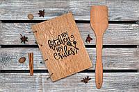 Блокноты с деревянной обложкой. Моя кухня мои правила А5. + Лопатка в подарок. (А00604)