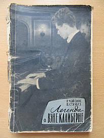 А.Чейсинс, В.Стайлз. Легенда о Вэне Клайберне. 1959г