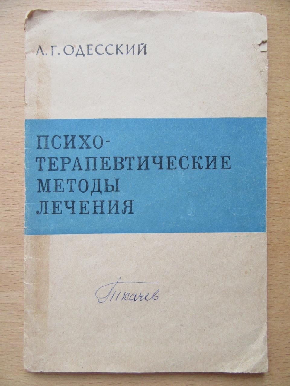 А.Г.Одесский. Психо-терапевтические методы лечения