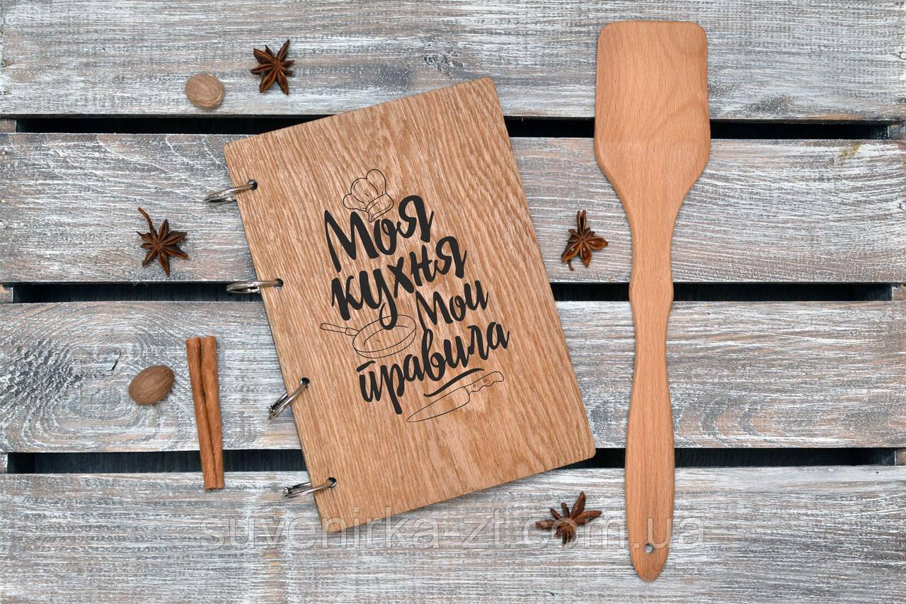 Блокноты с деревянной обложкой. Моя кухня мои правила А5. + Лопатка в подарок. (А00603)
