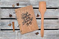 Блокнот с деревянной обложкой. Моя кухня мои правила А5. + Лопатка в подарок. (А00601)