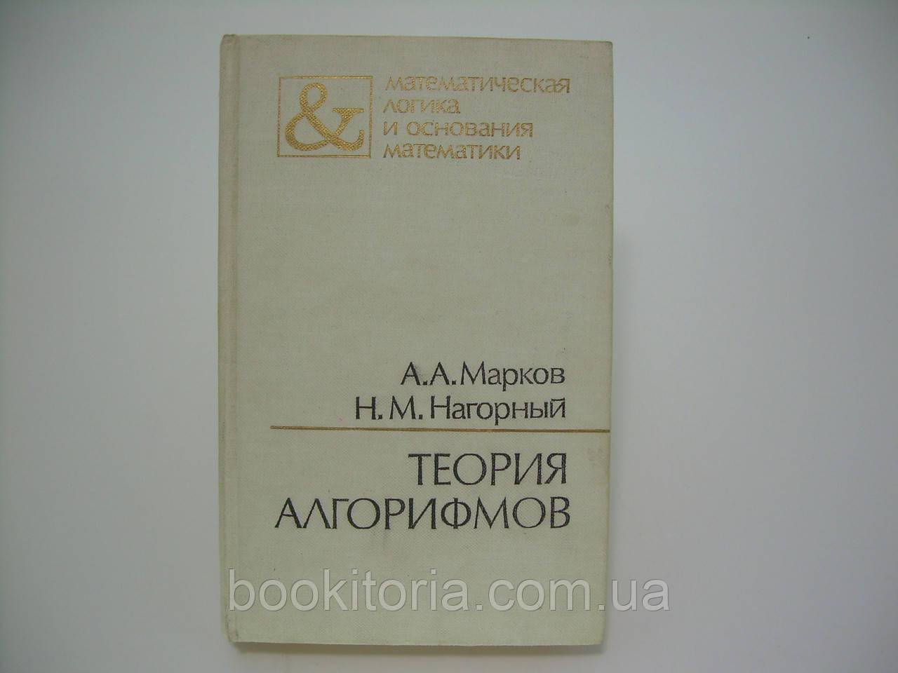 Марков А.А., Нагорный Н.М. Теория алгорифмов (б/у).
