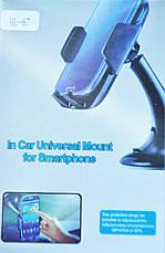 Универсальный автомобильный держатель для телефонов HL-67, фото 3