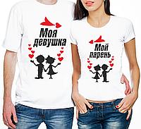 Парные футболки моя девушка/мой парень (частичная, или полная предоплата)