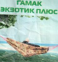 """Гамак """" Экзотик + """" Двухместный, фото 1"""