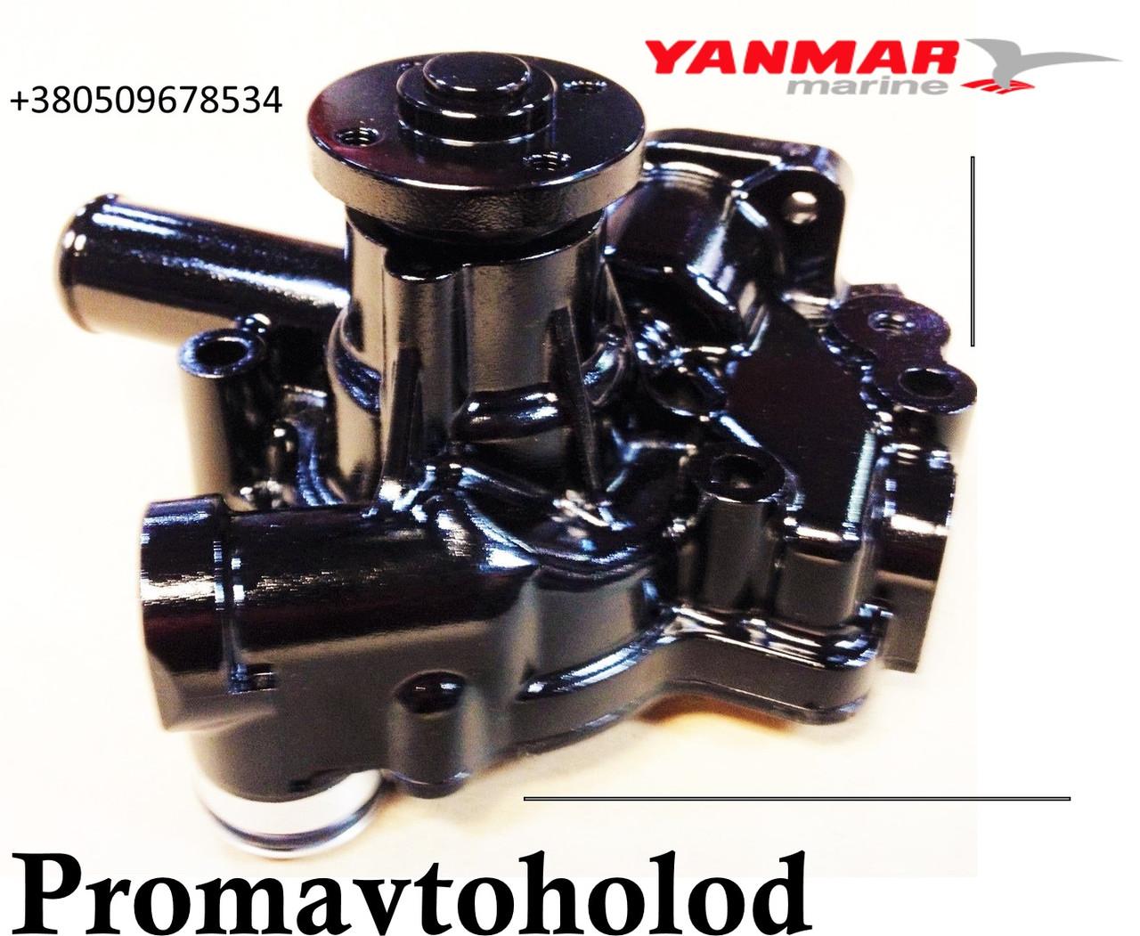 Помпа водяная 35HP // Yanmar ТНВ-88 ℗ ( 119540-42000 )
