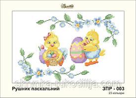"""Заготовка для вишивки """"Рушничок пасхальний"""" ЗПР-003"""