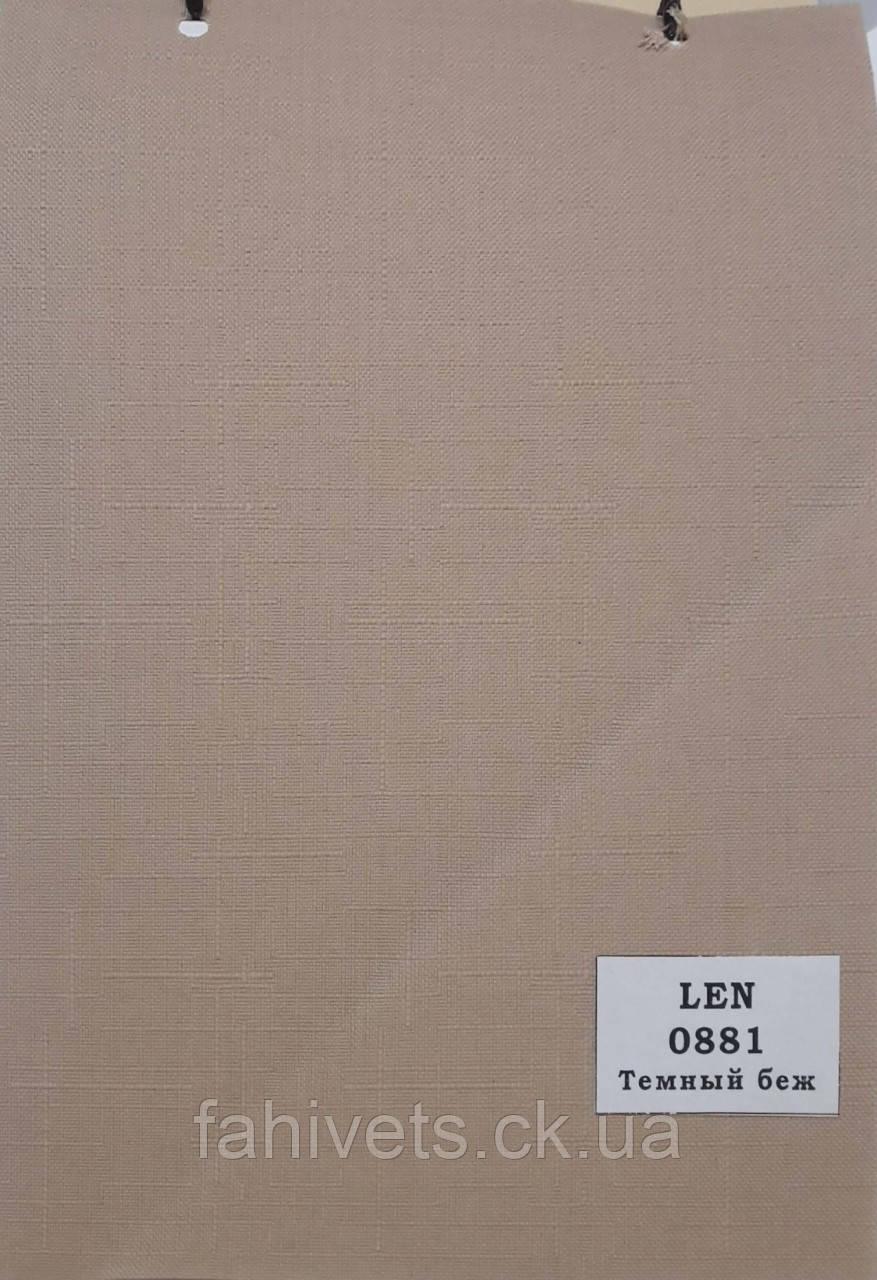 Рулонні штори відкритого типу LEN (м.кв.) 0881