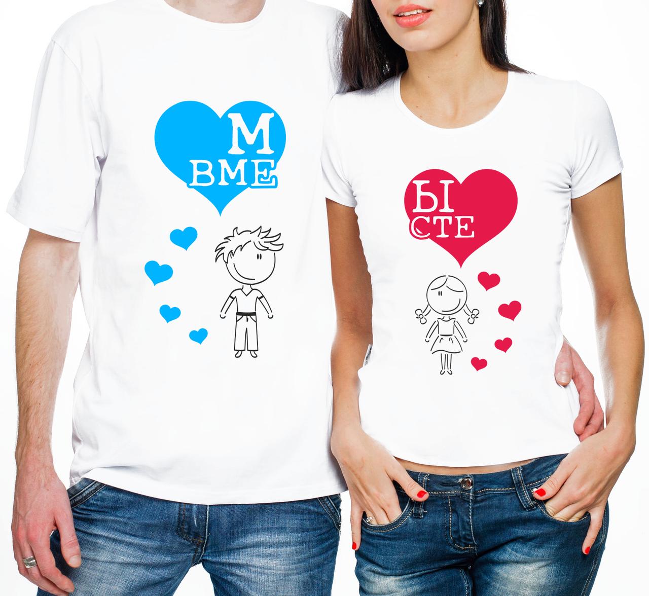 Парні футболки ми разом (часткова або повна передоплата)