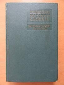 Немецко-русский словарь. А.А.Лепинг, Н.П.Страхова. 80 000 слов. Издание 2-е. Два тома. 1962г