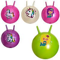 Детский мяч-попрыгун для фитнеса MS 0484-1 с рожками, 55 см, 5 видов героев мультфильмов, 4 цвета, 600 грамм, фото 1