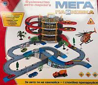 """Игровой набор Joy Toy Гараж """"Мега Парковка"""" 922-10, 4 этажа,машинка 2 шт, вертолет"""