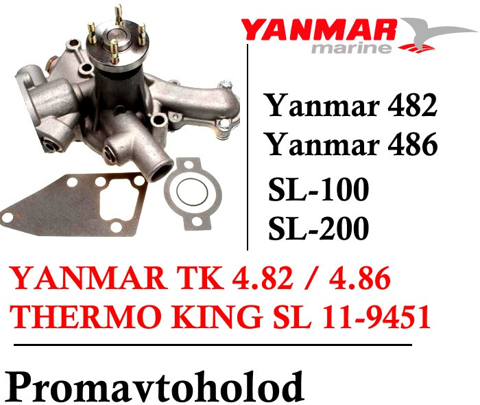 Водяной насос Thermo king 11-9451 ℗