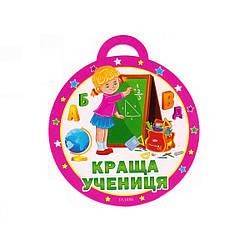 """Медаль """"Краща учениця!"""" 18.1086"""