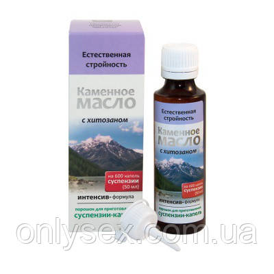 Суспензия Каменное масло с хитозаном (естественная стройность )