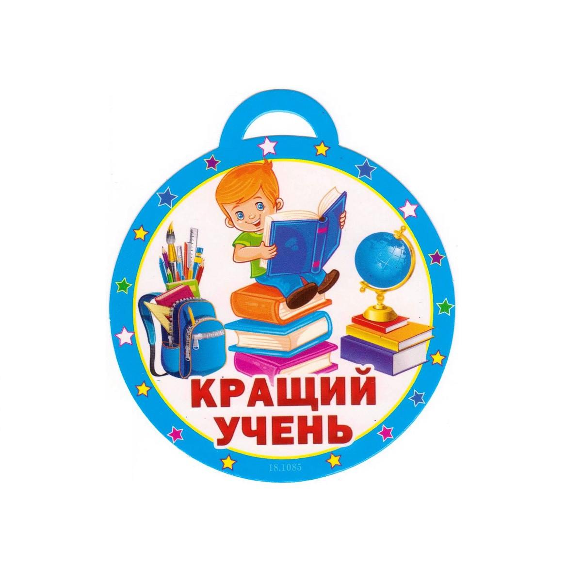 "Медаль ""Кращий учень"" 18.1085"
