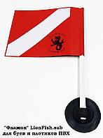 Флаг LionFish.sub для буев и плотиков из ПВХ 17х19х33см., фото 1