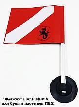 Флаг LionFish.sub для буев и плотиков из ПВХ 17х19х33см.