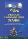 Кримінальний процесуальний кодекс України з постатейними матеріалами практики Європейського суду з прав людини