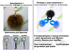 Меховой помпон Норка, Коричневый, 2,5 см, пара 110, фото 3