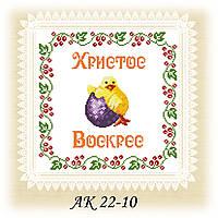 """Заготовка для вишивки """"Серветка пасхальна"""" АК 22-10"""