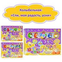 """Карусель музыкальная """"Цветные сны"""" 1363"""