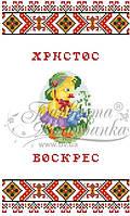 """Заготовка для вишивки """"Рушничок пасхальний"""" ТР-264"""