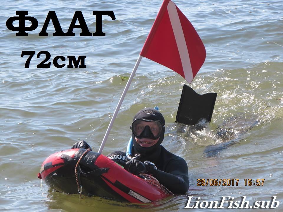 Флаг LionFish.sub для Буя или Плотика из ПВХ длина 72см