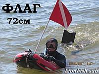 Флаг LionFish.sub для Буя или Плотика из ПВХ длина 72см, фото 1