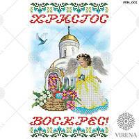 """Заготовка для вишивки """"Рушничок пасхальний дитячий"""" РКМ_001"""
