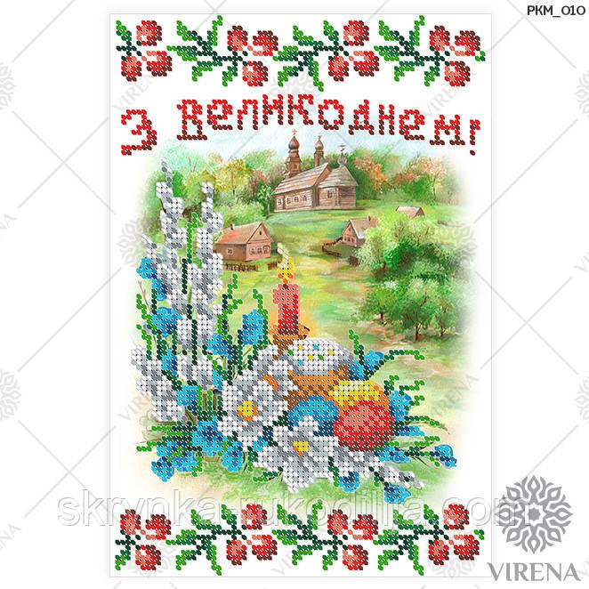 """Заготовка для вишивки """"Рушничок пасхальний дитячий"""" РКМ_010"""