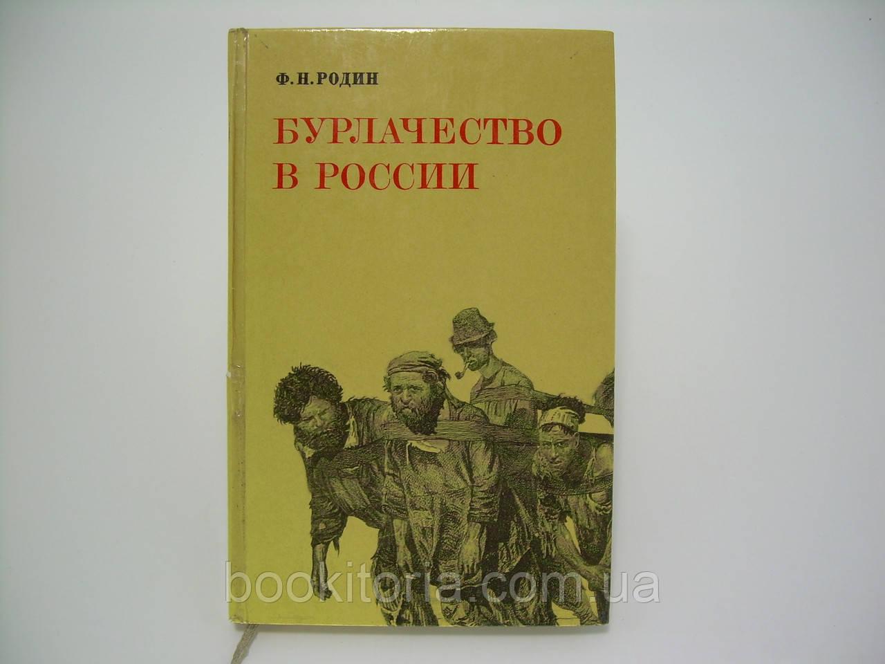 Родин Ф.Н. Бурлачество в России (б/у).