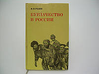 Родин Ф.Н. Бурлачество в России (б/у)., фото 1