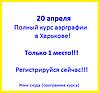 Полный курс аэрографии в Харькове
