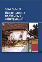 """Книга """"Повреждения подземных конструкций"""""""