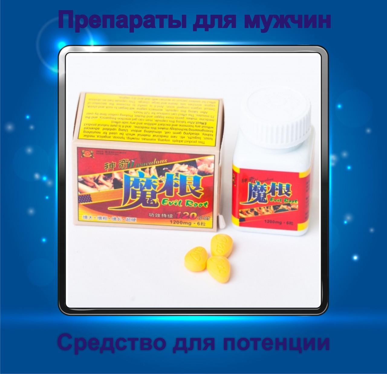 """""""Evil Root"""" (Ивл Рут) - сильнейший препарат для повышения потенции! (6 таблеток)."""
