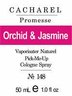 Promesse * Cacharel (Orchid & Jasmine) - 50 мл духи