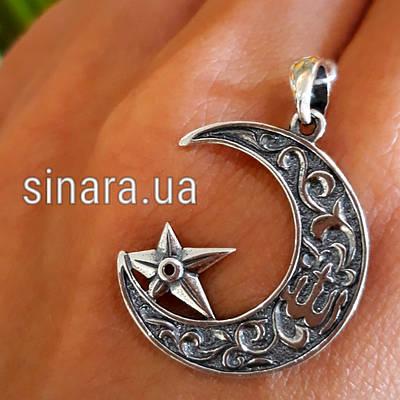 Срібний мусульманський кулон Півмісяць із зіркою