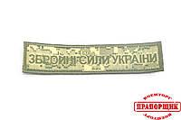 Шеврон ЗСУ