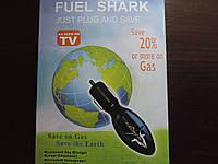 Экономитель топлива - FUEL SHARK