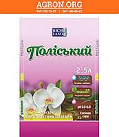 Поліський субстрат для епіфітних орхідей 2,5 л