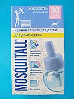 Жидкость от комаров детская 30 ночей Москитол (Mosquitall)